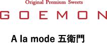 A la mode 五衛門