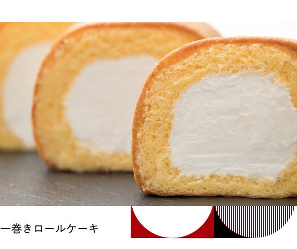 一巻きロールケーキ